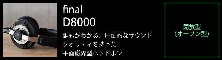final D8000画像