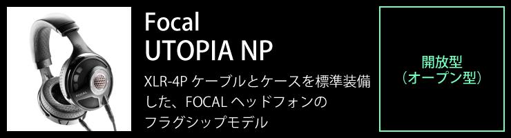 Focal UTOPIA NP画像