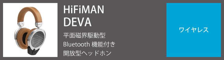 HiFiMAN DEVA画像