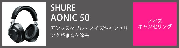 SHURE AONIC 50画像