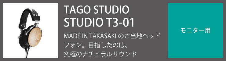 TAGO STUDIO T3-01画像