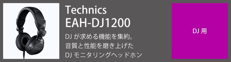 Technics EAH-DJ1200画像