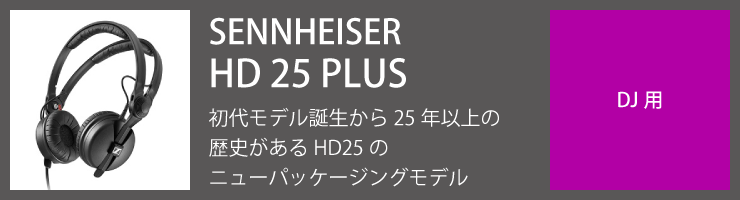 SENNHEISER HD 25 PLUS画像