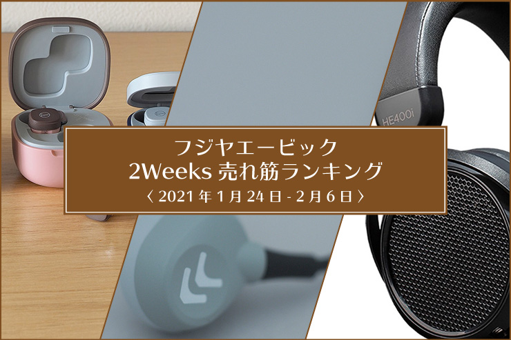 2Weeks【2021年1月24日 - 2021年2月6日】売れ筋ランキング