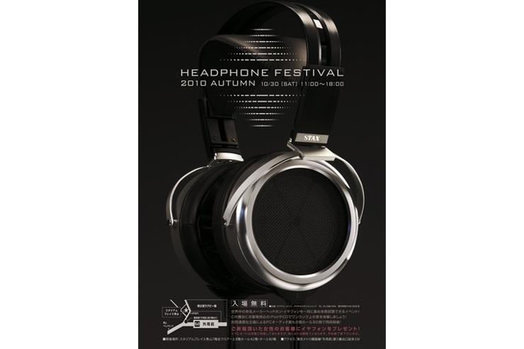秋のヘッドフォン祭2010イメージポスター画像