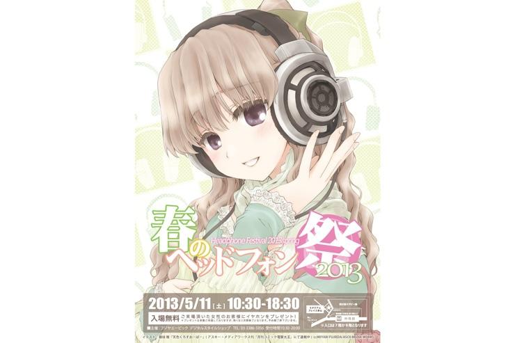 春のヘッドフォン祭2013春イメージポスター画像
