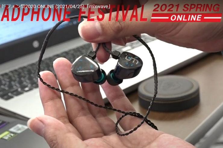 Unique Melody Mini MESTヘッドフォン祭2021online