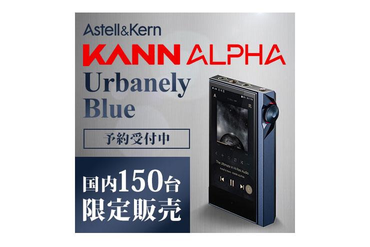 7月16日発売予定の限定カラー KANN ALPHA Urbanely Blue
