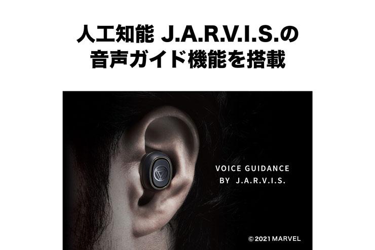 J.A.R.V.I.Sの音声ガイド