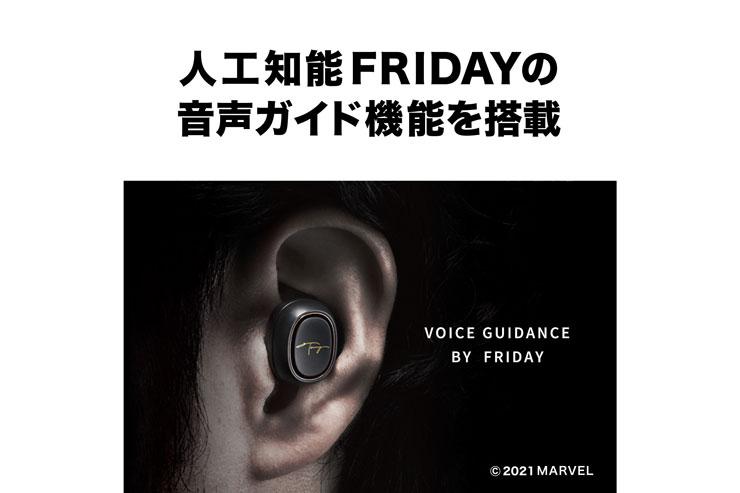 FRIDAYの音声ガイド