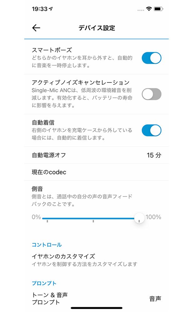 デバイス設定画面にはしっかり「アクティブノイズキャンセレーション」のスイッチが