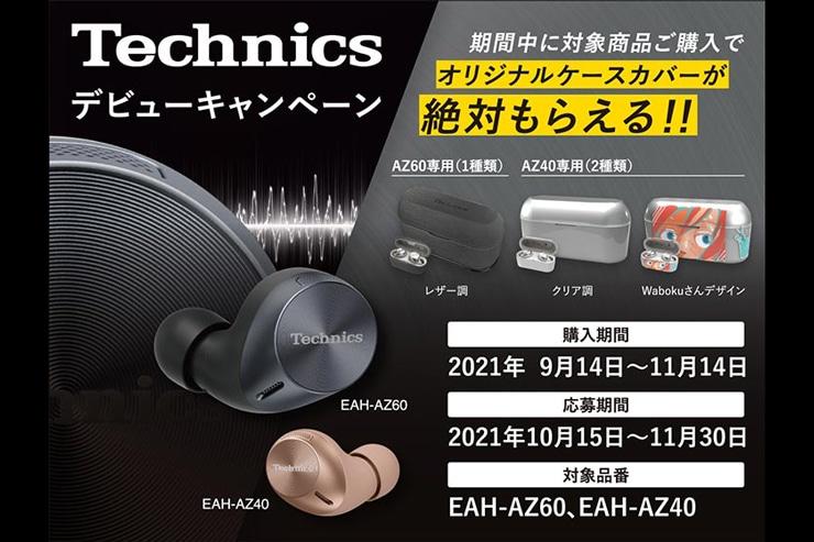 Technicsデビューキャンペーンイメージ