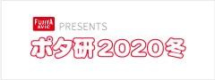 ポータブルオーディオ研究会「ポタ研」 2020冬