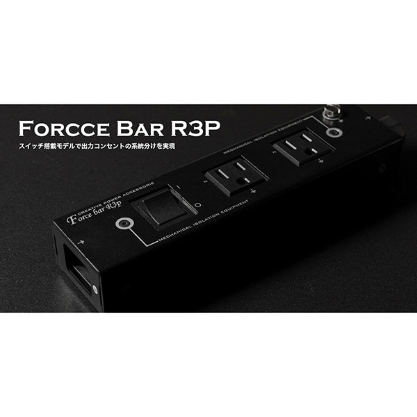 Force bar R3P